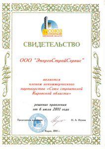 Св-во Союз строителей