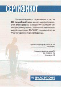 Сертификат Пеноплэкс СПб