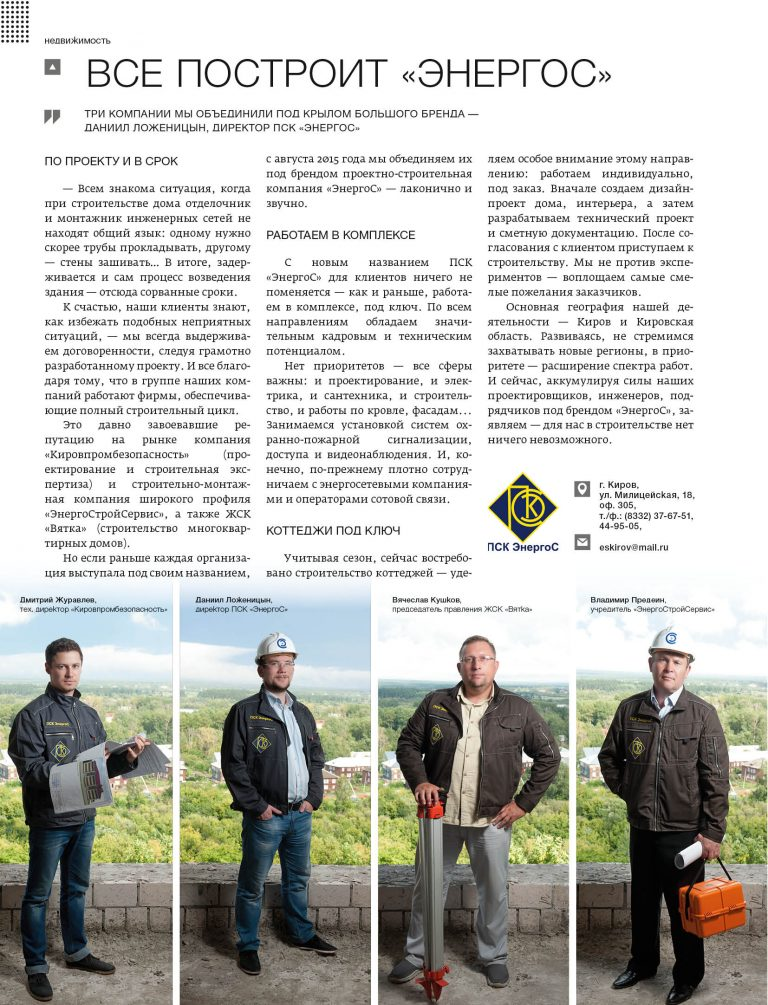 """""""БизнесКласс"""" №8 (81), август 2015"""
