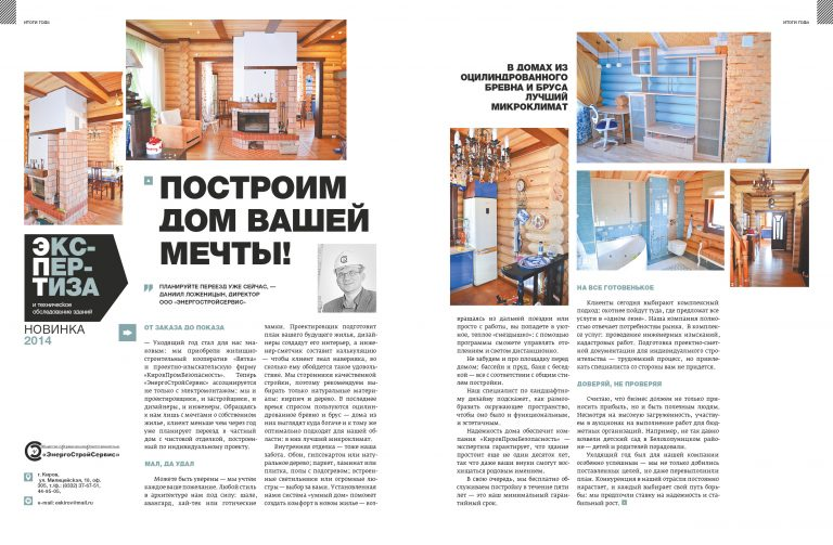 "[""БизнесКласс"" №12 (73), декабрь 2014]"