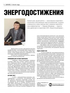 «БизнесКласс», декабрь 2011